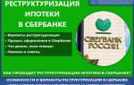 Сбербанк реструктуризация ипотечного кредита