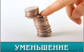 Уменьшение основного долга по ипотеке
