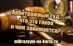 Арбитражный суд понятие
