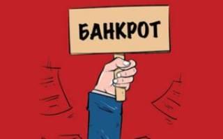 При прохождении процедуры банкротства