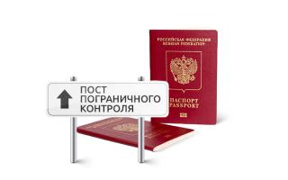 Проверить выездной за границу