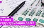 При реструктуризации долга