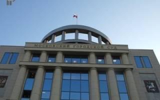 Суды города москвы официальный сайт