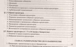 Ст 5 фз о банкротстве
