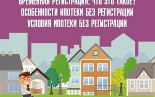 Можно ли взять ипотеку с временной регистрацией