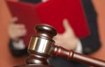 Как не проиграть суд
