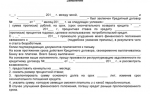 Бланк заявления на реструктуризацию кредита сбербанк