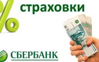 Страховка потребительского кредита в сбербанке