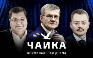 Прокурор чайка коррупция видео ютуб
