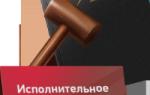 Участие в исполнительном производстве судебных приставов