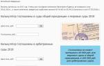 Госпошлина арбитражный суд г москвы
