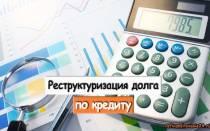 Реконструкция кредитов