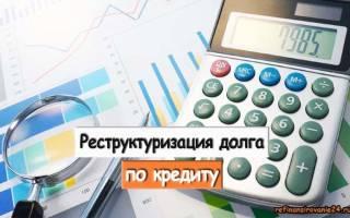 Рекстуризация долга по кредиту что это